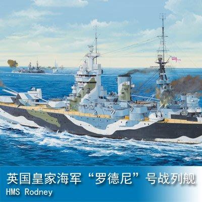 """小號手 1/200 英國皇家海軍""""羅德尼""""號戰列艦 03709"""