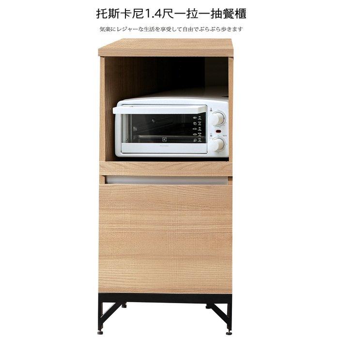 【UHO】托斯卡尼系統1.4尺一拉一抽餐櫃(北美橡木) 免運費 HO18-724-10