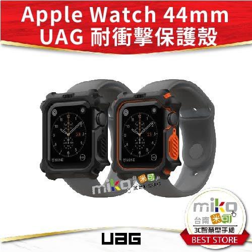 【高雄MIKO米可手機館】UAG Apple Watch 系列 44mm 耐衝擊保護殼 原廠公司貨 雙層防護 軍規等級