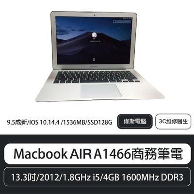 79折下殺【偉斯電腦】 Macbook airA1466商務筆電9.5成新/IOS 10.14.4 /1536MB/