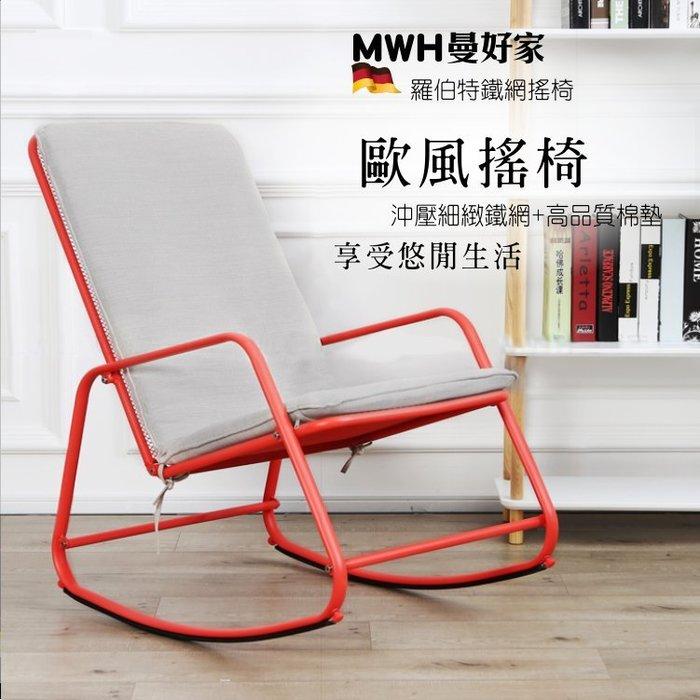 搖椅 休閒椅 躺椅 附厚椅墊 懶人椅 新年送禮 台灣現貨 原價4980 孝親價1950元至2/8止