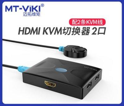邁拓維矩HDMI KVM切換器2口HDMI高清4k雙電腦共用鍵盤滑鼠共享器送原裝kvm線