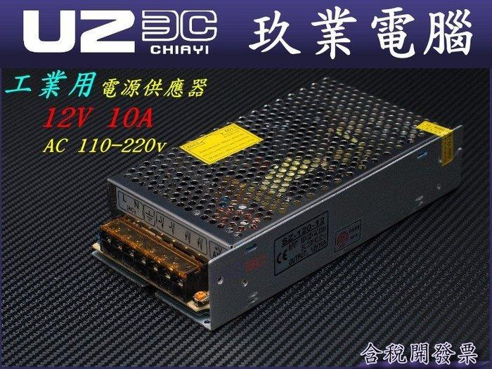 全新附發票 工業用 AC110V-220V 12V10A 電源供應器 12V 120W 足10A 變壓器 10A變壓器