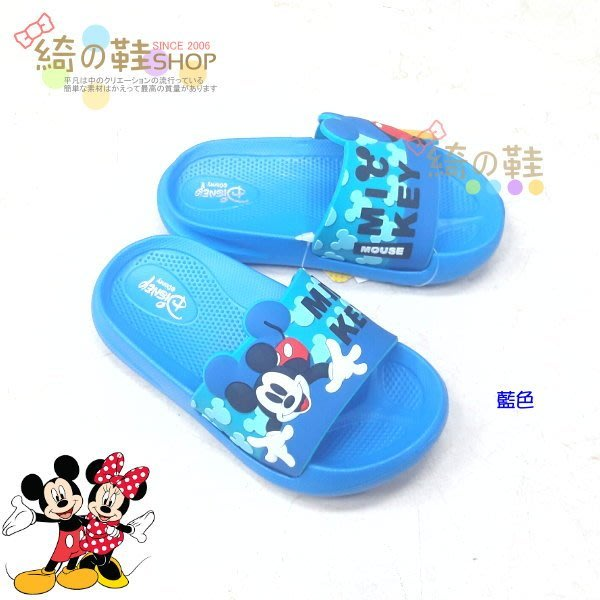 ☆綺的鞋鋪子☆【Disney 迪士尼】米奇歡樂世界防水輕量拖鞋防水拖鞋 117 藍色 088 台灣製造╭☆