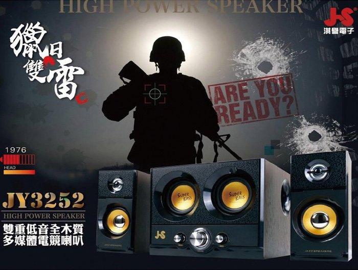 ☆台南PQS☆【JS淇譽電子】JY3252不倒翁 2.1藍牙全木質喇叭 全木質音箱 USB&SD插槽