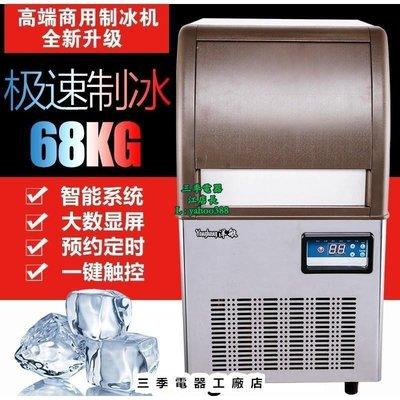 【三季電器】智能全自動製冰機 冷凍櫃 冷藏櫃 冰箱冰櫃 日產量68公斤GPP~77