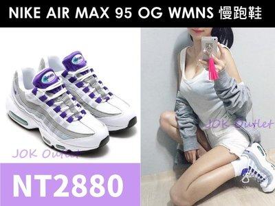 【韓國限定】NIKE AIR MAX 95 OG WMNS 白葡萄 紫色 氣墊運動鞋 正妹 街頭穿搭 女生尺寸