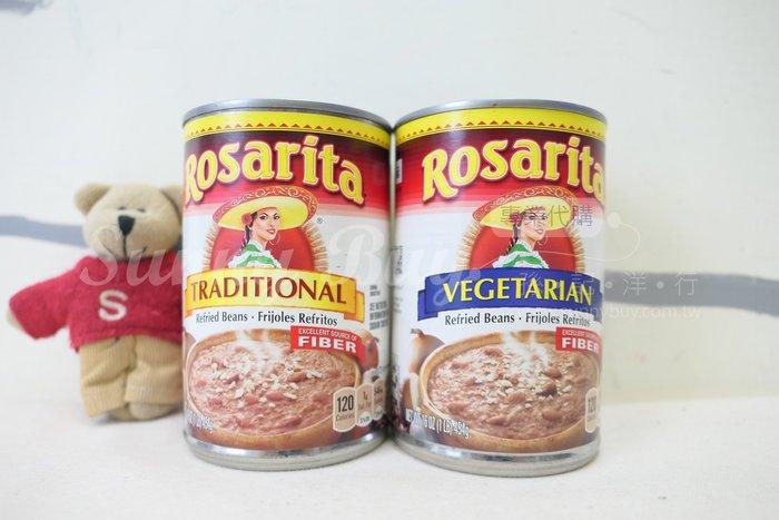 【Sunny Buy】◎現貨◎ Rosarita 羅莎 精緻豆墨西哥豆泥 454g 塔可 沙拉 開胃菜 即食罐頭