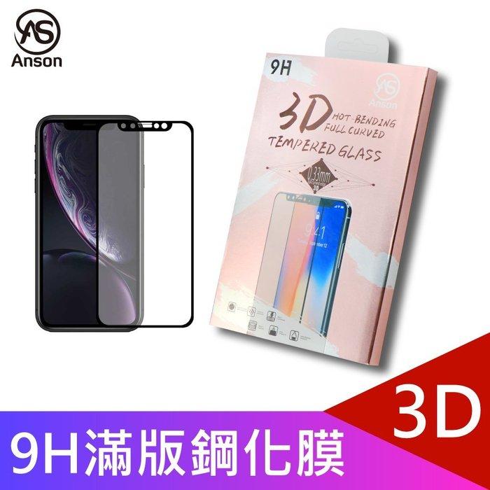 【鄉巴佬】3D熱彎鋼化膜 iPhone各型號適用 滿版 全螢幕 亮面 內附酒精棉及擦拭布