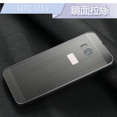 HTC U11 手機殼 四角防摔 u1...
