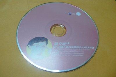 紫色小館-87-------莫文蔚-97~99za廣告曲國際中文版3部曲