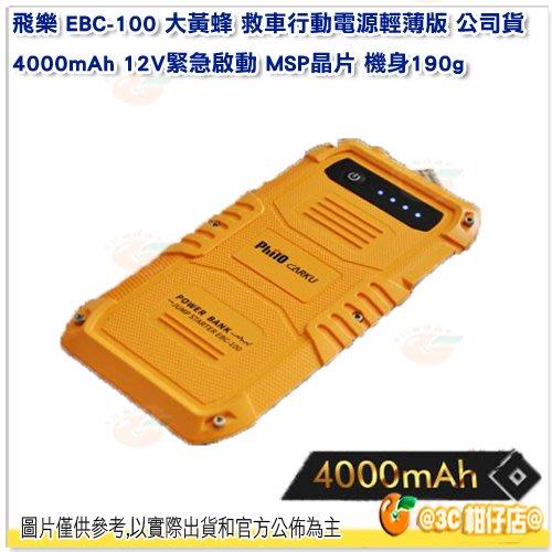飛樂 EBC-100 大黃蜂 救車行動電源輕薄版 公司貨 4000mAh 12V緊急啟動 MSP晶片 機身190g
