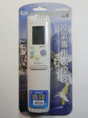 【Jp-SunMo】律魔大師~三洋、中興資訊家、普騰、SAPORO、MEGISON、東芝、TACICO冷氣專用遙控器