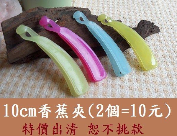 ☆創意特色專賣店☆10cm香蕉夾 馬尾夾 豎夾(2入=10元) 恕不挑色    隨機出貨