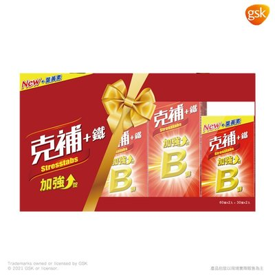 【克補】B群+鐵禮盒(共180錠)