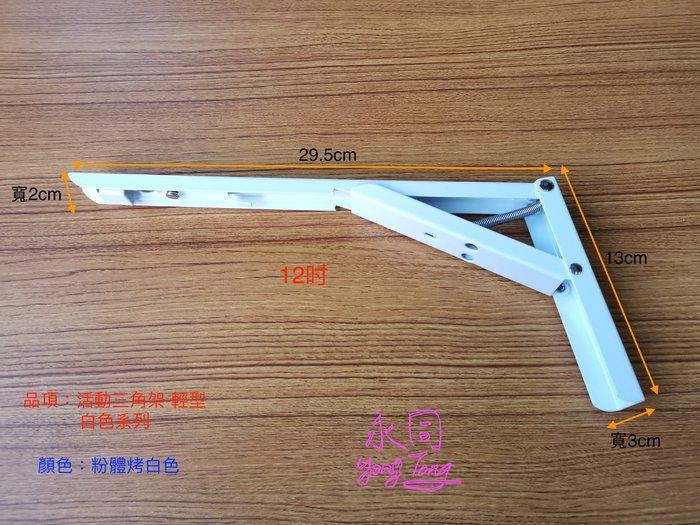 『YT五金』輕型 白色 12吋 單支販售 摺疊 活動 三角架 L型支撐架 層板架 L架 彈簧支架 JC321W