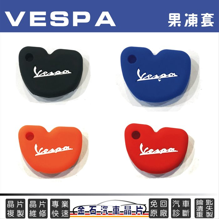 Vespa 偉士牌 GTS GTV LX LXV LT Primavera Sprint 鑰匙套 果凍套 保護包
