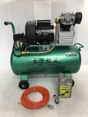 D 二姐五金 F 台灣旋風 空壓機 4HP 50L 台灣製造 附13米風管 三通快速接頭 空壓機專用油