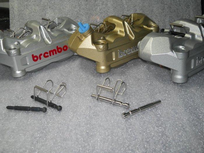 汐止黃大哥brembo輻射卡鉗四片式.香蕉卡鉗 .CNC白鐵插銷