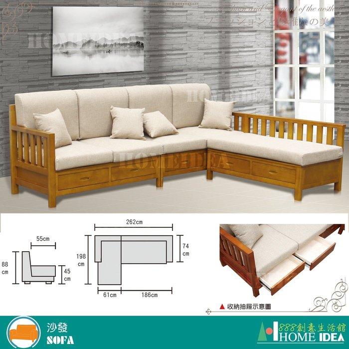 『888創意生活館』202-167-1威廉L型柚木沙發$27,700元(11-3皮沙發布沙發組L型修理沙發家)高雄家具