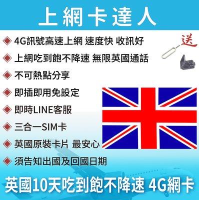 英國 吃到飽  不降速 上網卡 10天 4G sim卡 網卡 蘇格蘭 英格蘭 威爾斯 倫敦