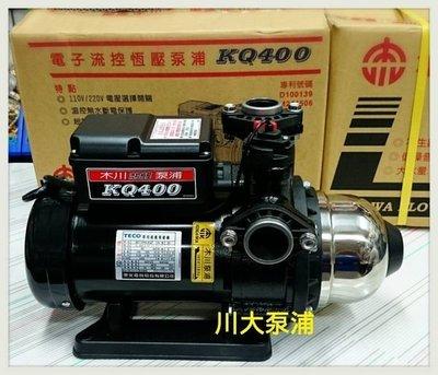 """【川大泵浦】東元馬達!!木川KQ400 靜音恆壓加壓機 (1/2HP*1"""") KQ-400無聲加壓機 台灣製造"""