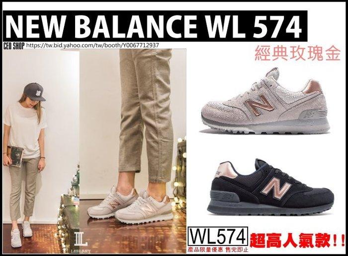 狂銷!!【超人氣款】NEW BALANCE WL574 CHC NB574 玫瑰金 限定款 復古慢跑鞋 韓妞必備