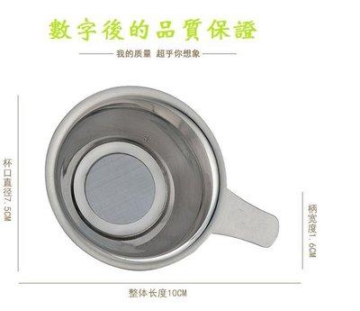 【自在坊】茶具茶漏 茶漏加厚不鏽鋼過濾網 茶具配件 功夫茶過濾網茶漏泡茶  加厚不鏽鋼 做工精緻 簡單方便