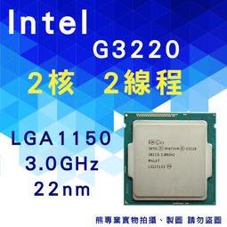 熊專業☆ Intel G3220