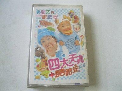 華語錄音帶~ 1997年 郝劭文與肥肥安-四大天丸 專輯 附歌詞 ~原版唱片