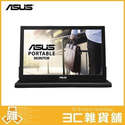 【公司貨】  華碩 ASUS MB169B+ FULL HD 可攜式 USB 供電顯示器 15.6吋