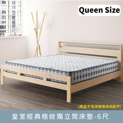 【myhome8居家無限】皇室經典格紋獨立筒床墊-6尺(queensize)