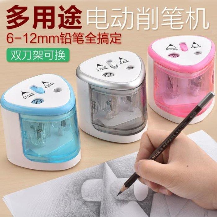 削筆機大小孔電動削筆器小學生用具       SQ7885