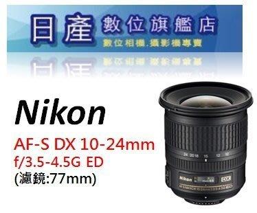 【日產旗艦】Nikon AF-S DX 10-24mm F3.5-4.5G ED 平輸 廣角鏡 D5300 D5500