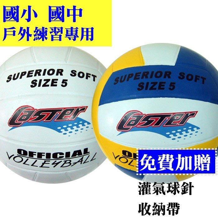 【士博】國小 國中專用排球( 標準 5號球+ 球針+ 收納帶 )收納真方便 2色可選