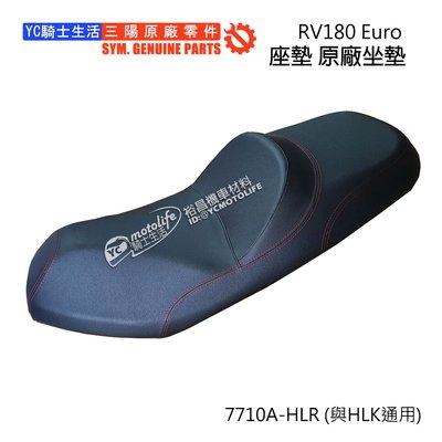 YC騎士生活_SYM三陽原廠 座墊 RV180 Euro 歐規 坐墊 7710A-HLR 原廠坐墊 正廠零件