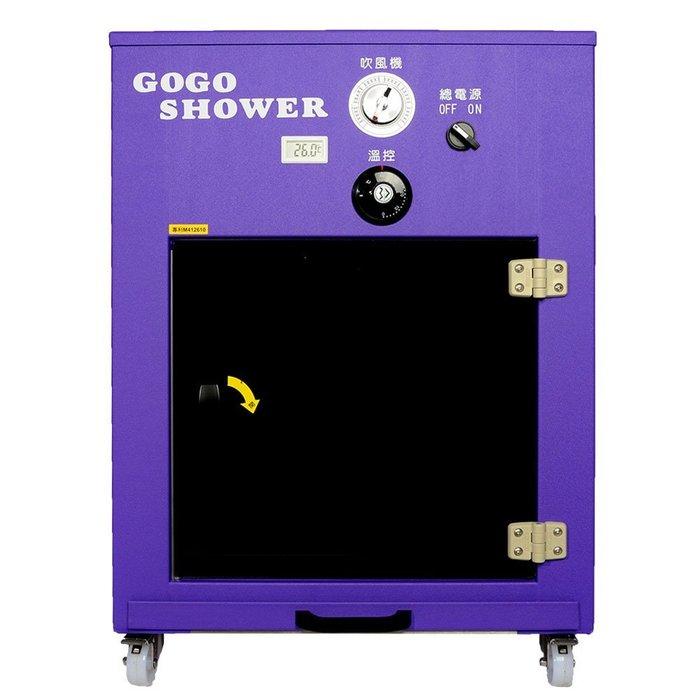 【GOGOSHOWER狗狗笑了】紫蘿蘭-小型除菌寵物烘毛箱