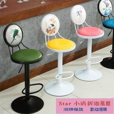 吧台椅 升降椅高腳凳子家用現代簡約 酒吧椅高腳旋轉凳子靠背吧台 22152-Star 小清新港風館