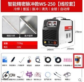 精密冷焊机模具修補薄板不銹鋼脈冲小型氬弧焊機多功能焊機(若無現貨需先付定金14000)總價29500元(付有線控焊帽)