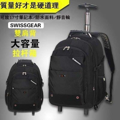 【易發生活館】新款瑞士軍刀拉桿包商務雙肩旅行背包拉桿箱行李登機箱17寸電腦包 後背包