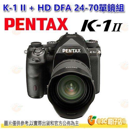 送原廠手把+星空包.等 可分期 Pentax K-1 II + 24-70mm 公司貨全片幅單眼 K1 2代 24-70
