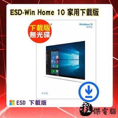 『高雄程傑電腦』微軟ESD-Win Home 10 家用下載版  Win 10 作業系統/ ESD下載版【免運費】