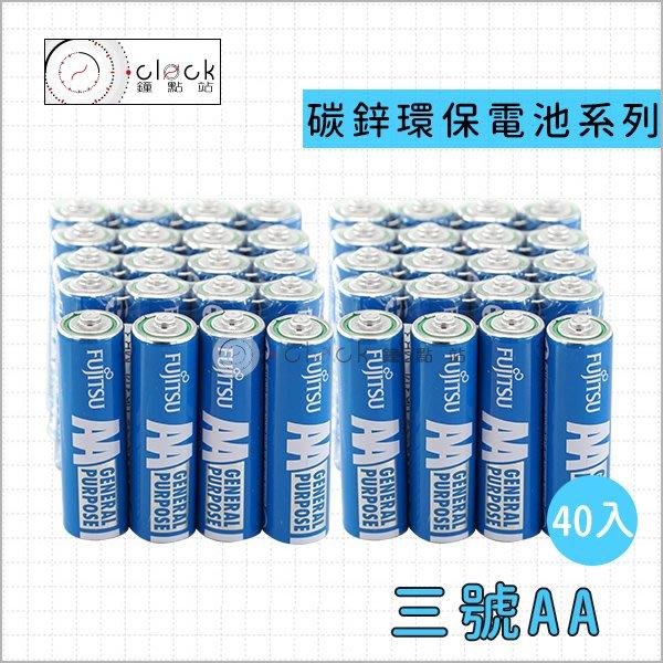 【鐘點站】FUJITSU 富士通 3號碳鋅電池 40入 / 碳鋅電池/乾電池/環保電池