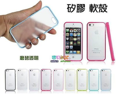蘋果 iPhone6/6S 4.7 矽膠 iphone5/5S 磨砂 sonyZ2/小米3 手機套 保護套 手機殼