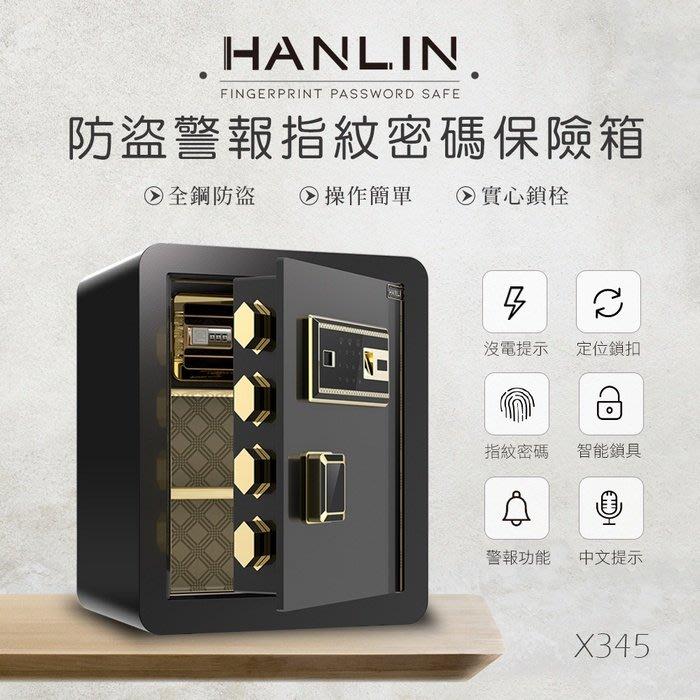 【全館折扣】 全鋼材 HANLIN-X345 指紋觸控密碼保險箱 防盜警報語音提示 約21公斤 密碼 指紋 鑰匙