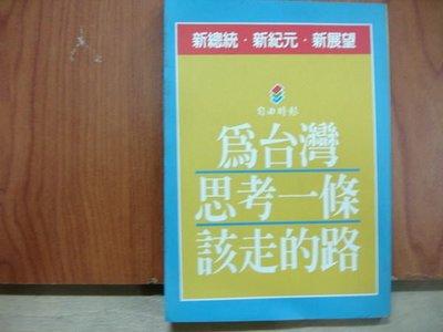 【愛悅二手書坊 10-25】為台灣思考一條該走的路  自由時報出版