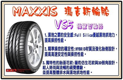 【員林 小茵 輪胎 舘】MAXXIS 瑪吉斯 VS5 225/45-18 高階性能胎款