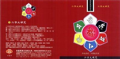 妙蓮華 CK-6924 佛教藏傳密咒-六字大明咒