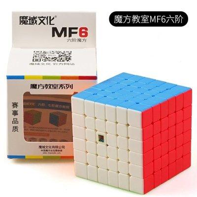 魔域文化魔方六階魔方七階八階MF6789階專業順滑比賽魔方益智玩具