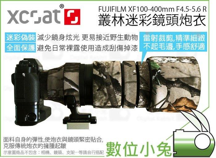 數位小兔【XCOAT FUJIFILM XF100-400mm F4.5-5.6 R 鏡頭炮衣 叢林迷彩】砲衣 防撞